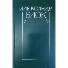 Блок А. А. Собрание сочинений : в 6 т. – Ленинград : Художественная литература, 1980-1983