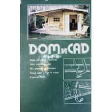 Дом и сад : [перевод с немецкого]. – Алма-Ата : Кайнар, 1988. – 223 с. : ил.