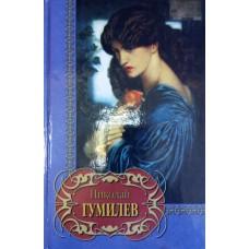 Гумилев Н. С. Избранное. – Смоленск : Русич, 1999. – 554 с. – (Библиотека поэзии)