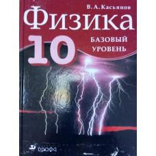 Касьянов В. А. Физика : 10 класс : учебник для общеобразовательных учреждений. Базовый уровень. - Москва : Дрофа, 2007. – 286 с.