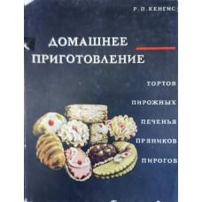 Кенгис Р. П. Домашнее приготовление тортов, пирожных, печенья, пряников, пирогов. – 2-е изд. – Москва : Пищевая промышленность, 1967. – 390, [1] с. : ил.