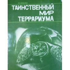 Махлин М. Д. Таинственный мир террариума. – Алма-Ата : Кайнар, 1984. – 208 с.