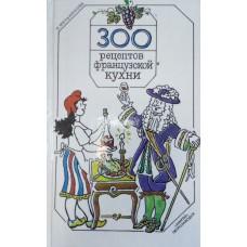 Мельникова Н. 300 рецептов французской кухни. – Петрозаводск, 1991. – 260, [9] с. , [16] л. цв. ил.