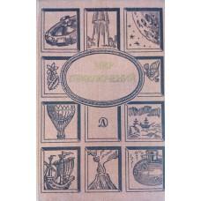 Мир приключений : [сборник фантастических приключенческих повестей и рассказов]. – Москва : Детская литература, 1988. – 607 с.
