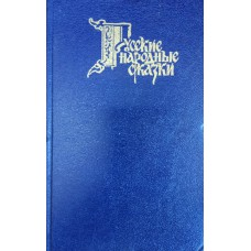 Русские народные сказки / [сост. и вступ. ст. В. П. Аникина]. – Москва : Пресса, 1992. – 559 с.