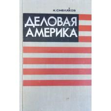Смеляков Н. Н. Деловая Америка : (записки инженера) . – 2-е изд., доп. – Москва : Политиздат, 1970. – 415 с. : [8] л. ил.