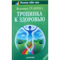 Травинка В. Тропинка к здоровью. – Санкт-Петербург : Питер Пресс, 1996. – 280 с. – (Исцели себя сам)