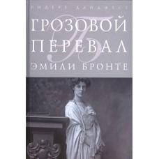 Бронте Э. Грозовой перевал: роман. - Москва: Ридерз Дайджест, 2009. - 286 с.