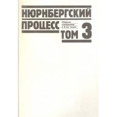 Нюрнбергский процесс. Т. 3: Сб. материалов: В 8 т. - М.: Юрид. лит., 1989. - 656с.: ил.