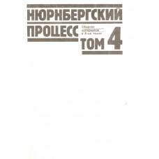 Нюрнбергский процесс. Т. 4: Сб. материалов: В 8 т. - М. : Юрид. лит., 1990. - 672с. : ил.