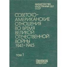 Советско-американские отношения во время Великой Отечественной войны, 1941-1945: в      2 т.: документы и материалы.