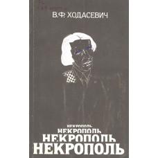 """Ходасевич, В. Ф. Некрополь : воспоминания. – Москва : Советский писатель : Агентство""""Олимп"""" , 1991. – 188, [2] с. : ил."""