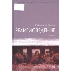 Данильян, О. Г. Религиоведение : учебник / О. Г. Данильян, В. М. Тараненко. – Москва : Эксмо, 2007. – 476, [1] с. : ил. – (Образовательный стандарт XXI)