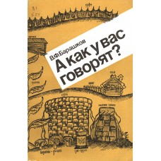 Барашков В. Ф. А как у вас говорят?: Книга для учащихся. - М.: Просвещение, 1986. - 109 с.