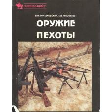 Мураховский В. И. Оружие пехоты. – М.: Арсенал-пресс, 1992. – 389с.