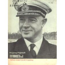 Рудный В. А. Готовность N1: О Н. Г. Кузнецове. – М.: Политиздат, 1982. – 128с.