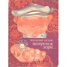 Белов В. И. Целуются зори: юмористические рассказы и повести. - Москва: Молодая гвардия, 1975. - 189 с.