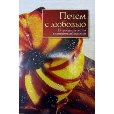 Печем с любовью: 25 простых рецептов восхитительной выпечки. – Москва: Ридерз Дайджест, 2008. – 31, [1] с.: цв. ил.
