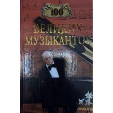Сто великих музыкантов / [авт.-сост. Д. К. Самин]. – Москва: Вече, 2002. – 478 с.: портр. – (100 великих)