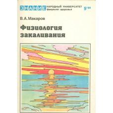 Макаров В. А. Физиология закаливания. - Москва: Знание, 1984. - 96 с.