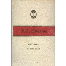 Абрамов Ф. А. Две зимы и три лета: роман. – Ижевск: Удмуртия, 1982. – 296 с.