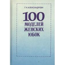 Александрова Г. Н. 100 моделей женских юбок. – Минск: Полымя, 1992. – 348 с.: ил. - ISBN 5-345-00393-9