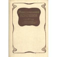 Волошин М. А. Избранные стихотворения. – Москва: Советская Россия, 1988. – 382 с.: ил. - ISBN 5-268-00591-Х