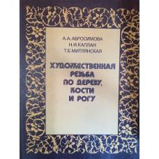 Абросимова А. А. Художественная резьба по дереву, кости и рогу / А. А. Абросимова, Н. И. Каплан, Т. Б. Митлянская. – М.: Высшая школа, 1984. – 159 с.