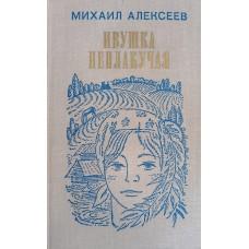Алексеев М. Н. Ивушка неплакучая: роман. – М.: Воениздат, 1975. – 572 с.