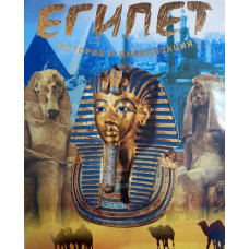 Египет: История и цивилизация. – Б. и, б/г. – 223 с.