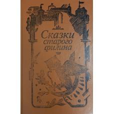 Сказки старого филина. – М.: Современник, 1993. – 365 с. – ISBN 5-270-01762-8