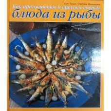 Томас А. Как приготовить и красиво подать блюда из рыбы. – М.: Интербук-бизнес, 2002. – 126 с. – ISBN 5-89164-105-4