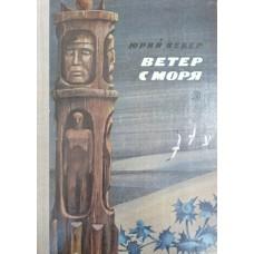 Вебер Ю. Ветер с моря. – М.: Детская литература, 1980. – 237 с.