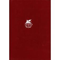 Бернс, Роберт. Стихотворения ; Поэмы. Шотландские баллады : [пер. с англ.] / [сост., вступ. ст. Р. Райт-Ковалевой ; примеч. Р. Райт-Ковалевой, М. Розенмана ; ил. В. А. Фаворского]. – Москва :  Художественная литература, 1976. – 447 с., [10] л. ил.