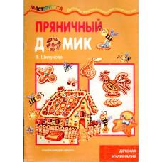 Шипунова, В. Пряничный домик : детская кулинария. – Москва : Карапуз, 2009. – 16 с., цв. ил. – (Мастерилка)