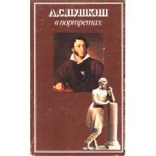 Павлова, Е. В. А. С. Пушкин в портретах. – 2-е изд., перераб и доп. – Москва : Советский художник, 1989. – 167 с.