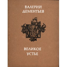 Дементьев, В. В. Великое устье. – Москва : Советская Россия, 1972. – 352 с. –  (По земле Российской)