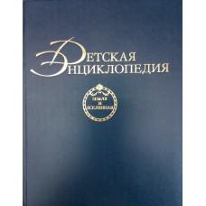 Детская энциклопедия : Земля и Вселенная. – Москва : Nota bene, 1994. – 458 с. : ил.
