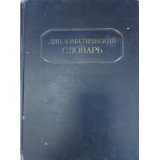 Дипломатический словарь : в 2 т.  / под ред.: А. Я. Вышинского, С. А. Лозовского. – Москва : Гослитиздат, 1948.