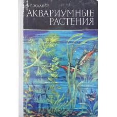 Жданов, В. С. Аквариумные растения / В. С. Жданов. – Москва : Лесная промышленность, 1973. – 153, [6] с. : ил
