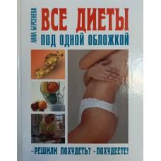 Берсенева А. Все диеты под одной обложкой. – М.: Совершенно секретно, 2004. – 320 с. – ISBN 5-89048-129-0