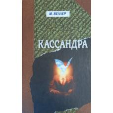 Веллер М. И. Кассандра.  – СПб.: Пароль: Фолио, 2002. – 399 с. – ISBN 5-94966-001-3