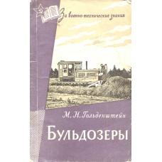 Гольденштейн, М. Н. Бульдозеры. – Москва : Воениздат, 1962. – 105, [2] с. : ил. – (За военно-технические знания)