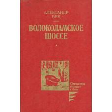 Бек А. А. Волоколамское шоссе: Роман. – М.: Сов. писатель, 1981. – 592 с.