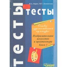 Бирич И. А. Основы художественной культуры. В 2 кн.: изобразительное искусство и архитектура.