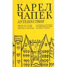 Чапек К. Путешествия : пер. с чеш. – М.: Художественная литература, 1988. – 607 с. : ил.