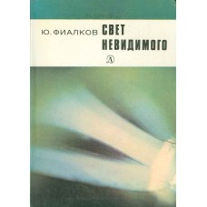 Фиалков Ю. Я. Свет невидимого: научно-художественная литература. – М.: Детская литература, 1984.- 111 с.