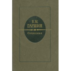 Гаршин В. М. Сочинения. – М.: Художественная литература, 1983. – 415с.