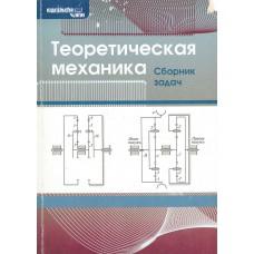 Теоретическая механика: сборник задач для студентов автодорожных специальностей. – М.: МГИУ, 2010. – 119 с.
