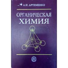 Артеменко А. И. Органическая химия. – М.: Высшая школа, 2003. – 605 с. – ISBN 5-06004031-3